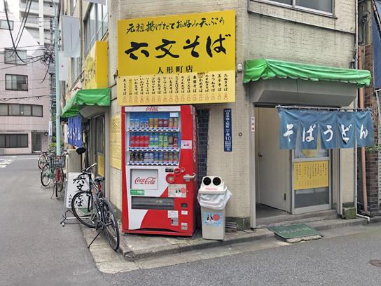 210622六文そば人形町店.jpg