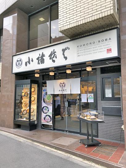 210623小諸そば茅場町店.jpg