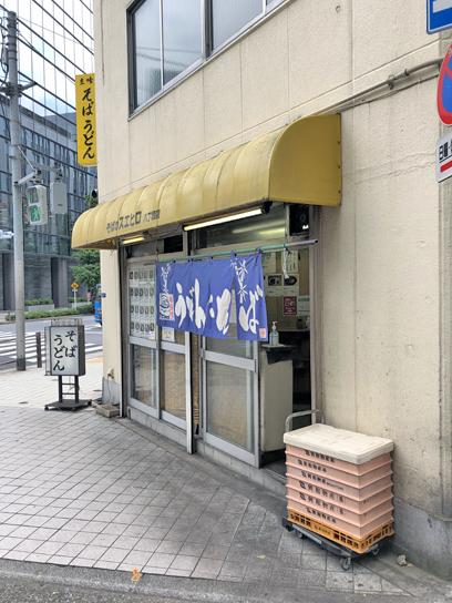 210624スエヒロ八丁堀店2.jpg