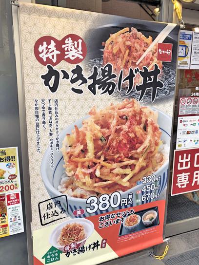210627なか卯豊洲かき揚げ丼幟.jpg