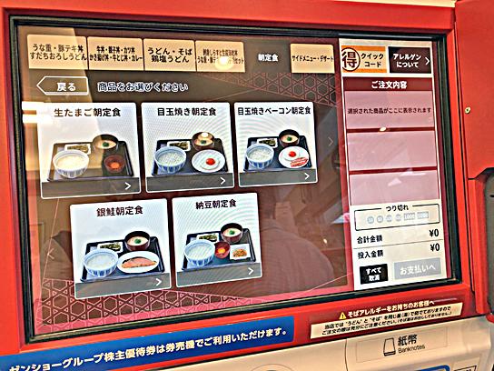 210627なか卯豊洲券売機1.jpg