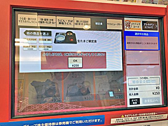 210627なか卯豊洲券売機2.jpg
