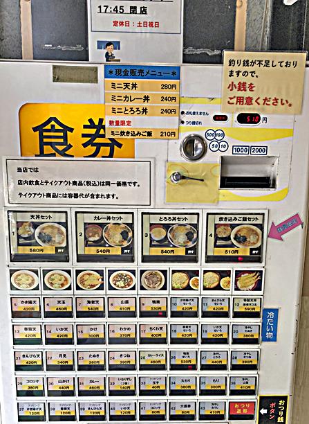 210628天花そば券売機.jpg