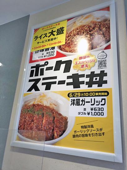 210628松屋新木場ポークステーキ丼ポスター.jpg