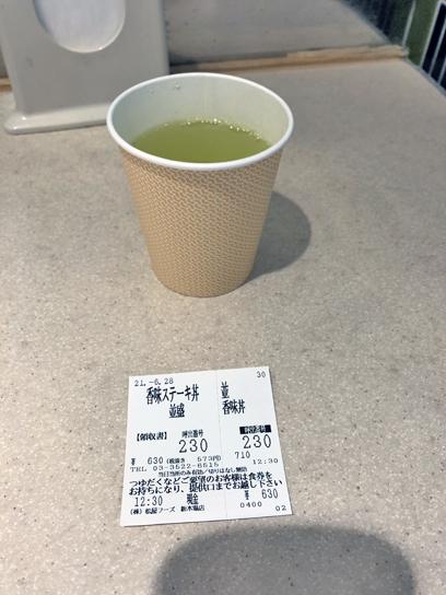 210628松屋新木場ポークステーキ丼半券.jpg