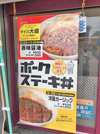 210628松屋新木場ポークステーキ丼幟.jpg