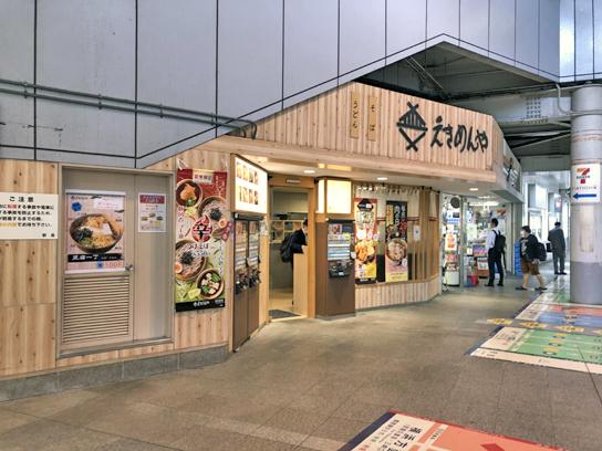 210629えきめんや品川店.jpg