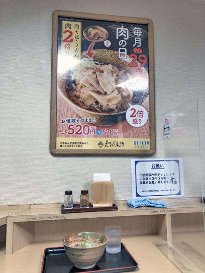 210629えきめんや品川肉そば1.jpg