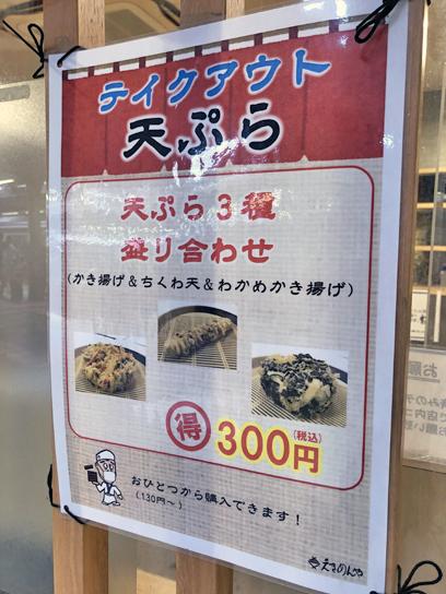210711えきめんや品川テイク天ぷら三種.jpg