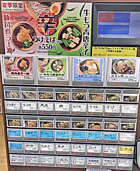 210711えきめんや品川券売機.jpg