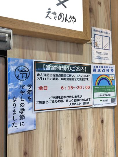 210711えきめんや品川時短営業.jpg