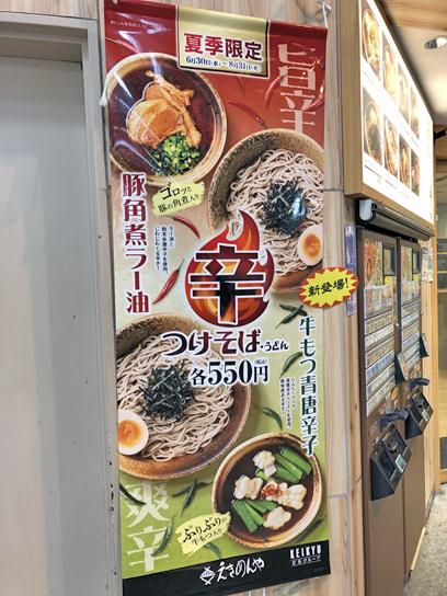 210711えきめんや品川豚角煮つけ麺幟.jpg