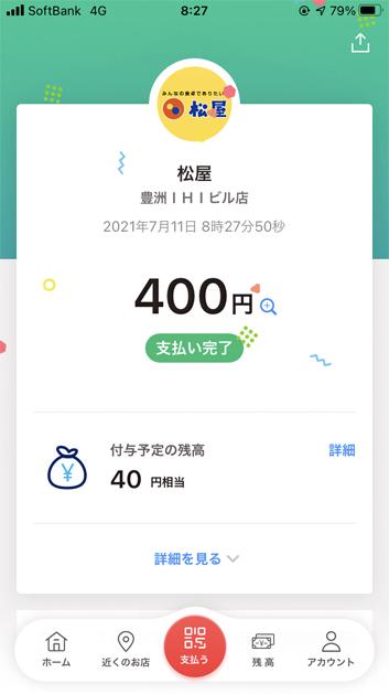 210711マイカリー豊洲PayPay払.jpg