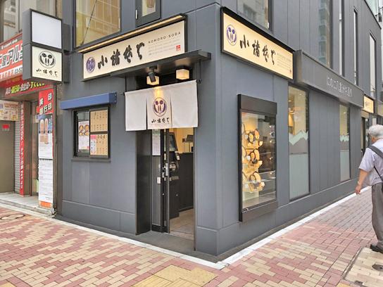 210712小諸八重洲店.jpg