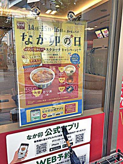 210715なか卯豊洲スクラチキャンペン.jpg