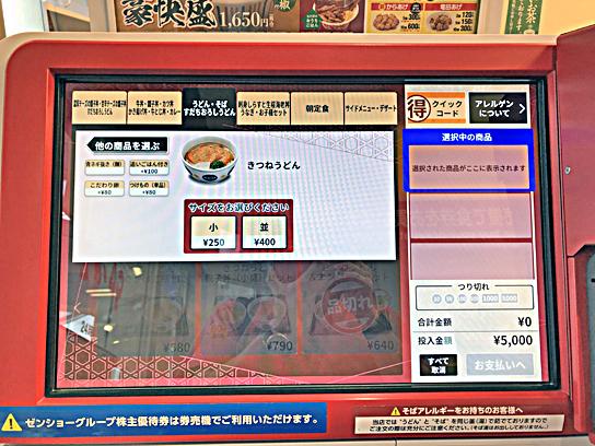 210715なか卯豊洲券売機.jpg