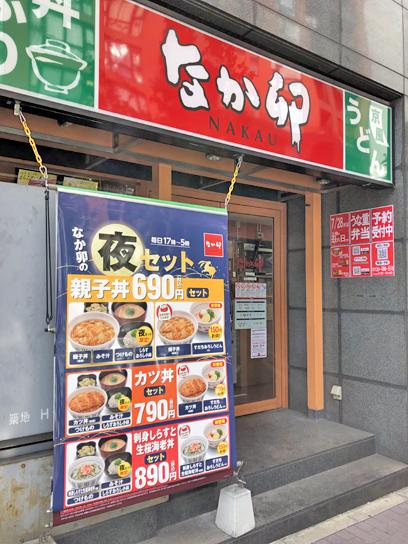 210717なか卯築地橋店2.jpg