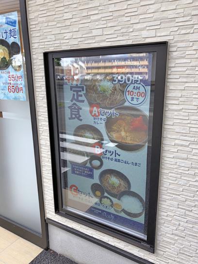 210718太郎篠崎デジタルサイネージ.jpg