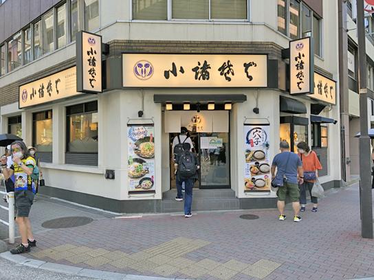 210718小諸歌舞伎店.jpg
