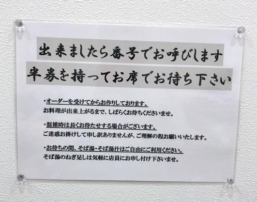 210722いわもとQ浅草kodawari.jpg