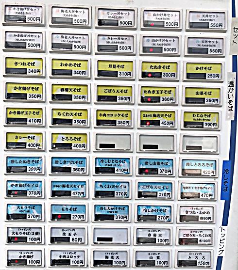 210723亀島券売機.jpg