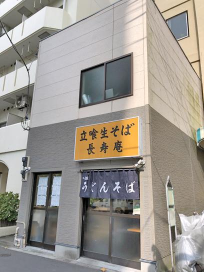 210724長寿庵@三ノ輪2.jpg