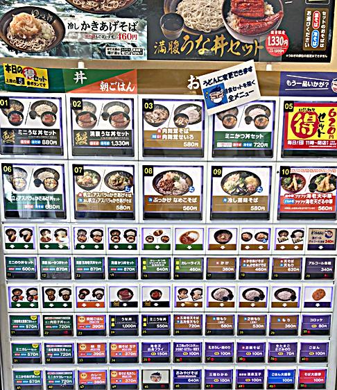 210725太郎錦糸公園前券売機.jpg