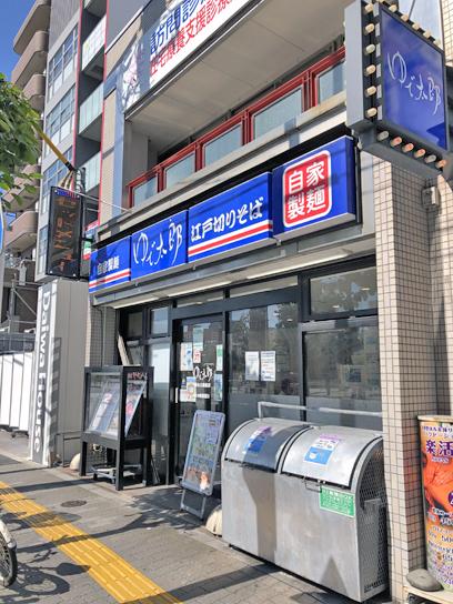 210725太郎錦糸公園前店1.jpg