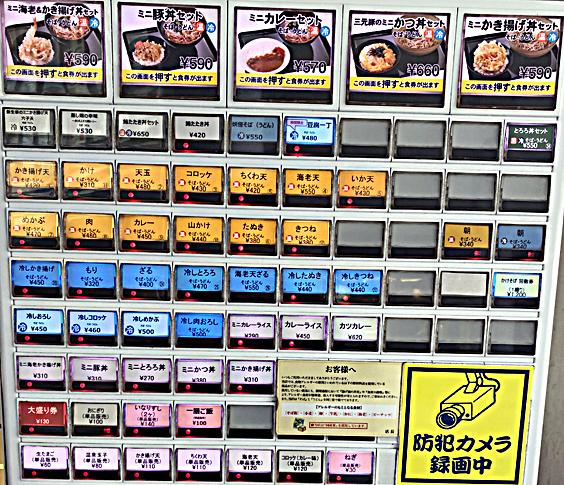 210725箱根そば豊洲券売機.jpg