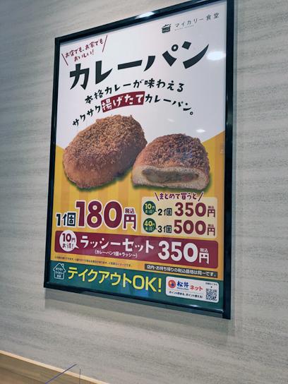 210730マイカリー食堂豊洲カレーパン.jpg