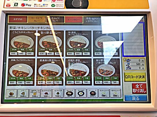 210730マイカリー食堂豊洲券売機3.jpg