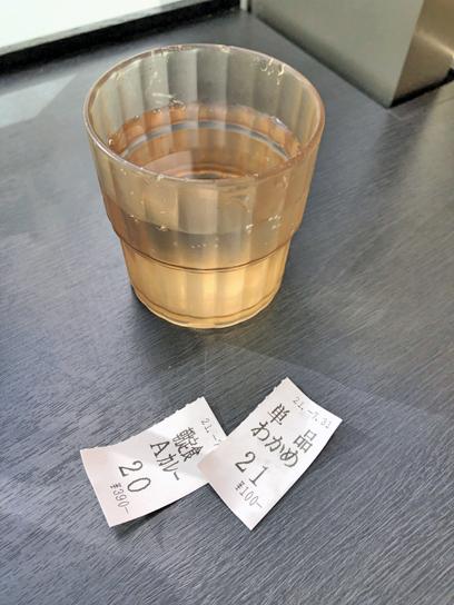 210731豊太郎朝定カレーかき揚げわかめ半券.jpg