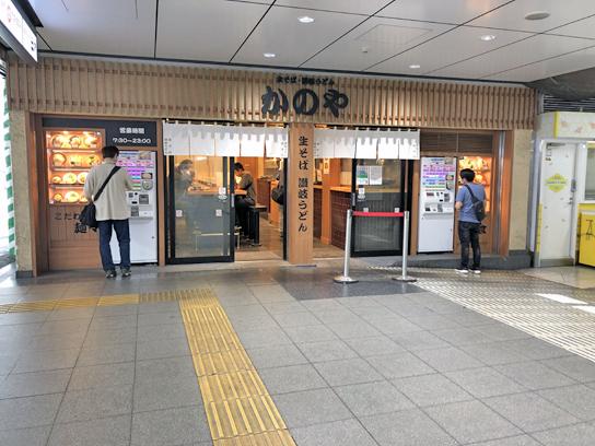 210822かのや新橋店.jpg