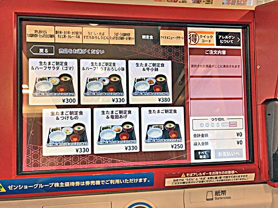 210823なか卯豊洲券売機2.jpg