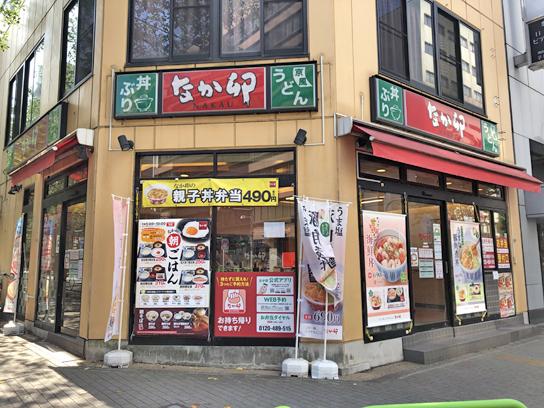 210826なか卯茅場町店.jpg