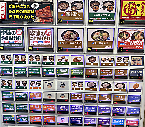 210828マイ太郎券売機.jpg
