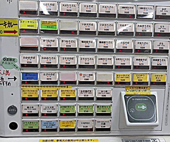 210828田毎券売機.jpg