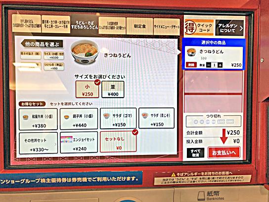 210902なか卯豊洲券売機2.jpg