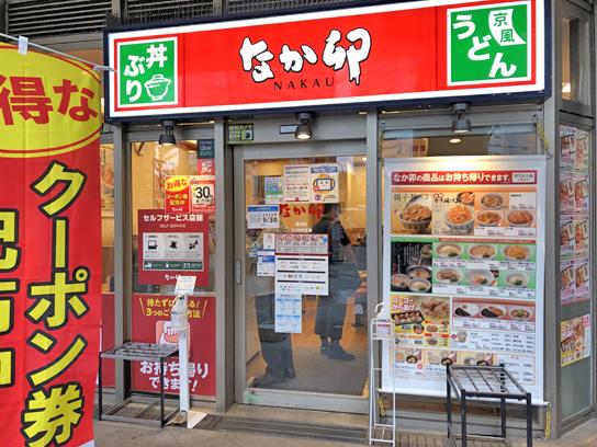 210902なか卯豊洲店.jpg
