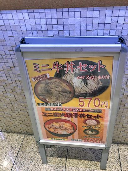 210903富士そば虎ノ門メニュー看板.jpg