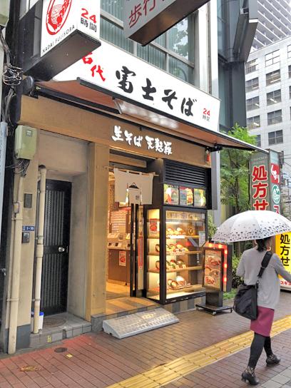 210903富士そば虎ノ門店2.jpg