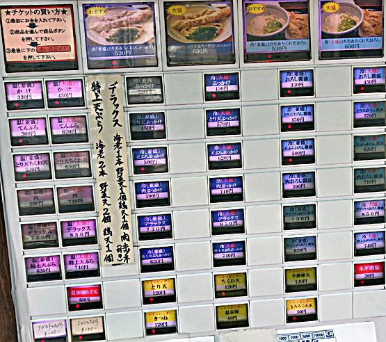 210904おにやんま新橋券売機.jpg
