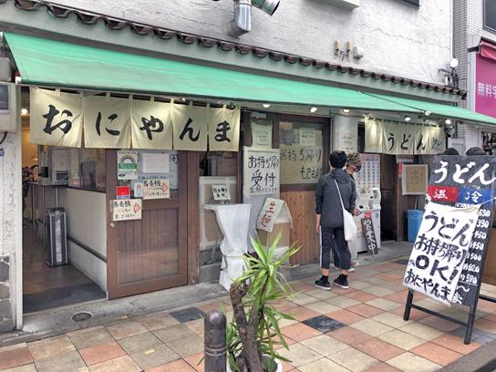 210904おにやんま新橋店.jpg
