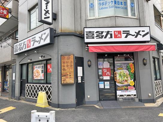 210905喜多方ラーメン小法師住吉店.jpg