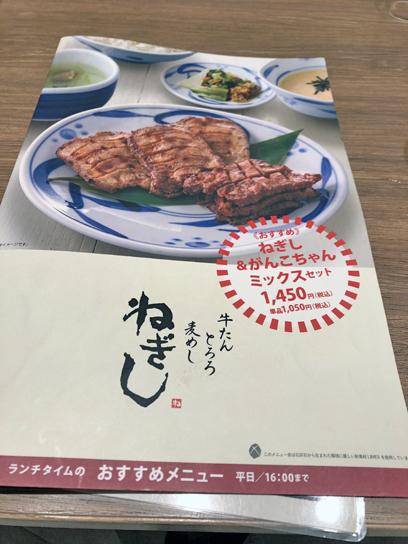 210908ねぎし神田駅前グランメ.jpg