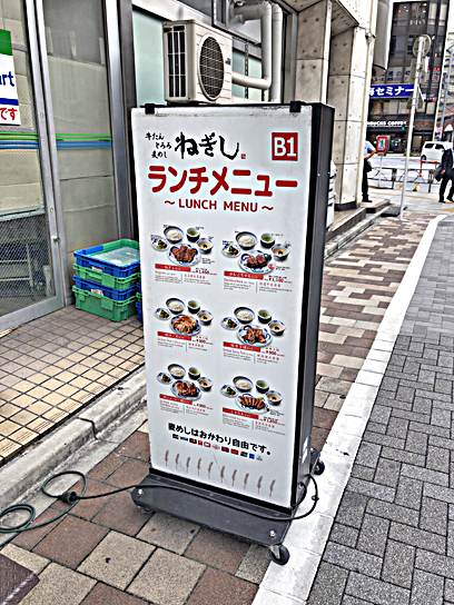 210908ねぎし神田駅前ランチメ看板.jpg