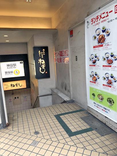 210908ねぎし神田駅前入口.jpg