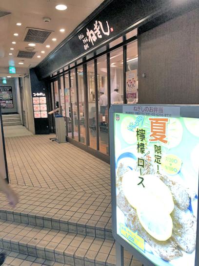 210908ねぎし神田駅前店.jpg