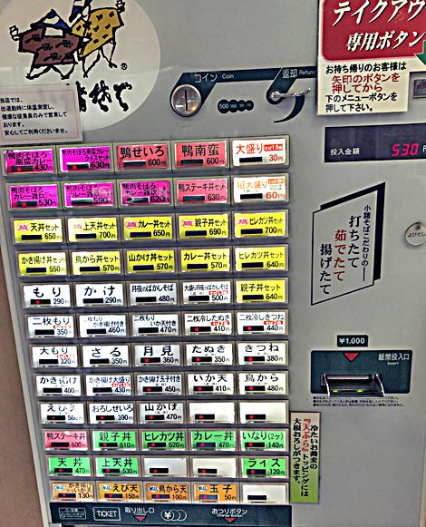 210910小諸湯島一券売機.jpg