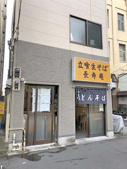 210911長寿庵@三ノ輪1.jpg